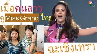 เมื่อคนลาวดู Miss Grand Thailand 2018 รอบแนะนำตัว React Miss Grand Thailand 2018