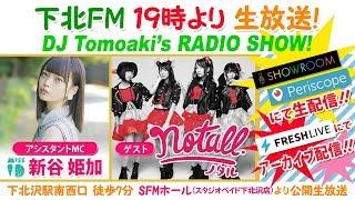 DJ Tomoaki'sRADIO SHOW! 2018年8月9日放送 メインMC:大蔵ともあき ...