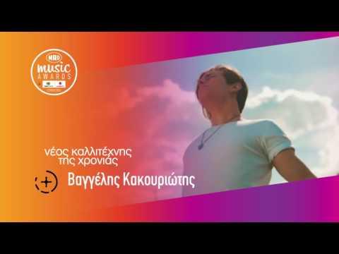 Yποψηφιότητες Νέος Καλλιτέχνης της Χρονιάς - MAD Music Awards Cyprus 2016 by Cytamobile Vodafone