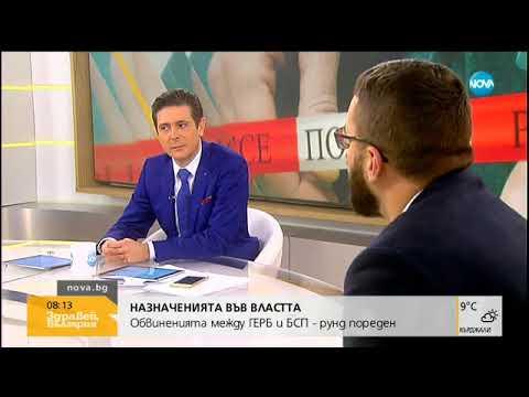 Кой кого назначава във властта – рунд пореден - Здравей, България (19.10.2017г.)