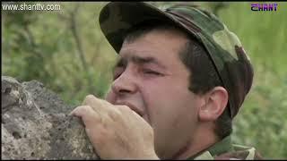 Բանակում/Banakum 1 -  Սերիա 198