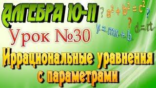 Иррациональные уравнения с параметрами. Алгебра 10-11 классы. 30 урок