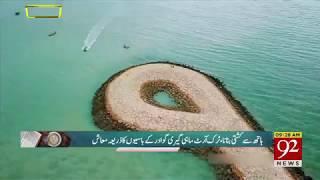 Importance Of Gwadar City  Subh Savaray Pakistan  20 August 2019  92newshd