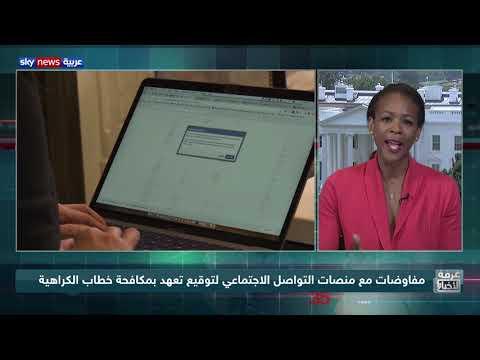 مفاوضات مع منصات التواصل الاجتماعي لتوقيع تعهد بمكافحة خطاب الكراهية  - نشر قبل 6 ساعة