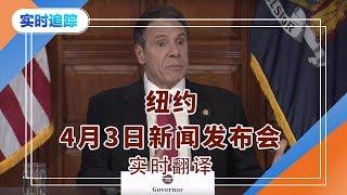 纽约州4月3日新闻发布会 实时翻译 2020.04.03