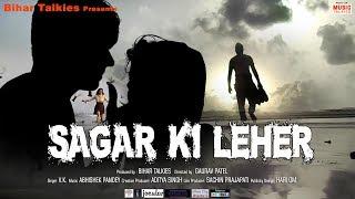 Gambar cover Sagar Ki Leher official Music Video  |  Feat : Abhishek Giri |Rose Laskar | VK..
