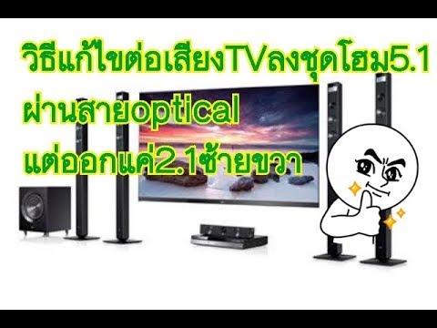 วิธีแก้ไขต่อเสียงจากTVผ่านสายopticalลงชุดโฮม5.1แต่เสียงออกแค่2.1