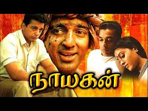 Nayagan Movie Touching BGM Ringtone 2  Ilayaraja, Kamal Hassan
