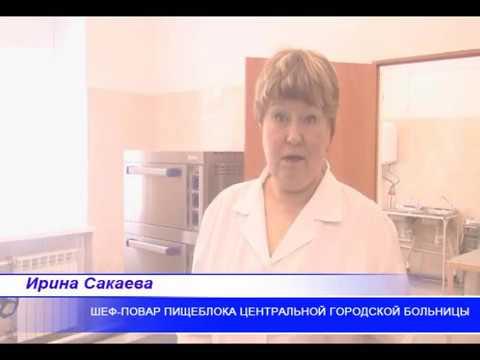 Открытие пищеблока в Центральной городской больнице