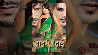 New Nepali Movie – Driver Dai (2017)