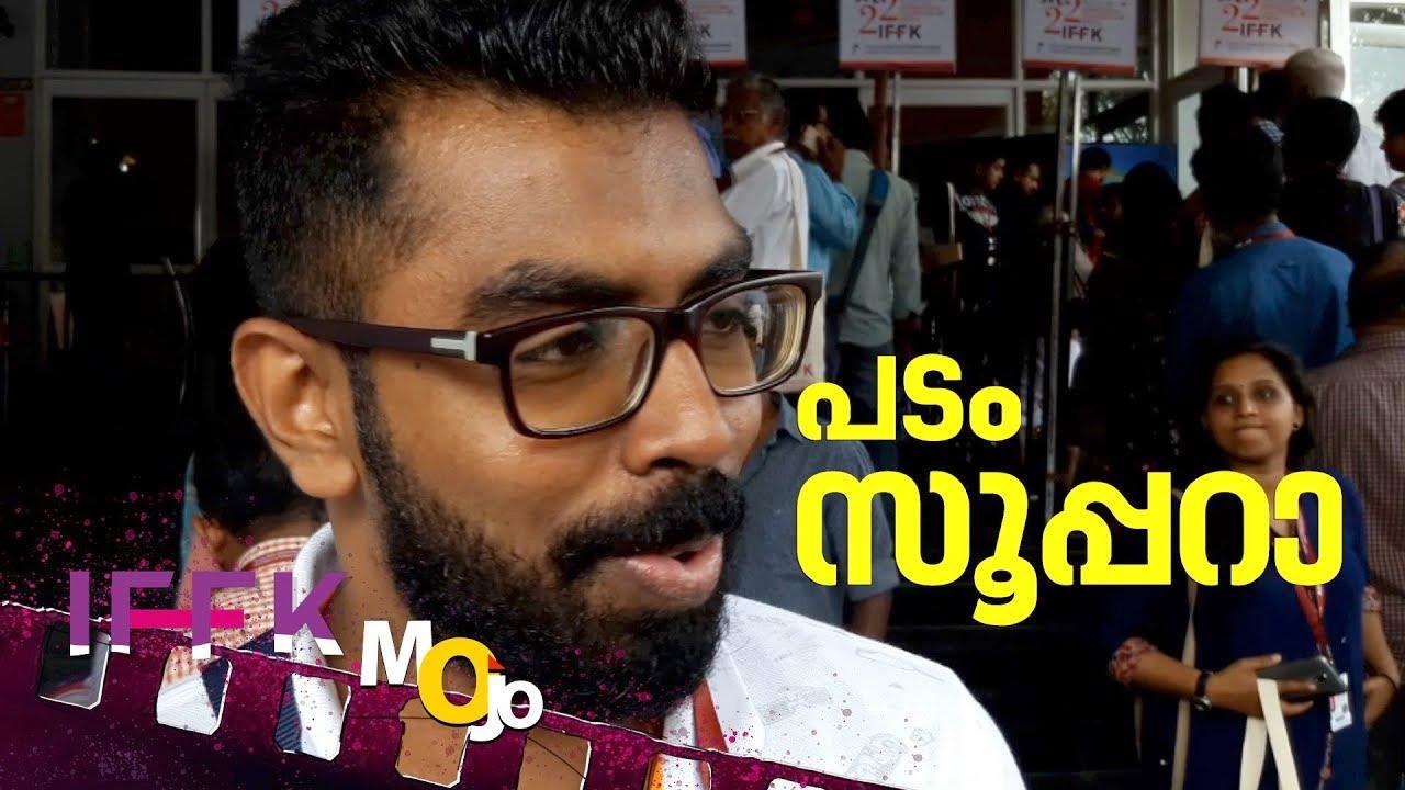 IFFK : ആദ്യ ചിത്രം കണ്ടിറങ്ങിയ പ്രേക്ഷകരുടെ പ്രതികരണങ്ങള്   IFFK 2017
