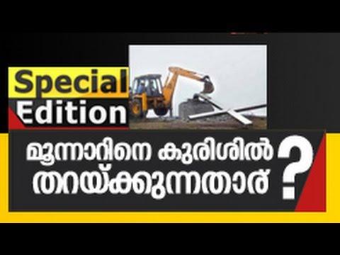 Special Edition | മൂന്നാറിനെ കുരിശിൽ തറക്കുന്നതാര് ? 21-04-17