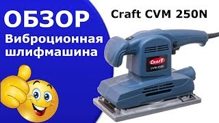 Виброшлифмашинка Craft CVM 250N.Обзор виброшлифмашинки