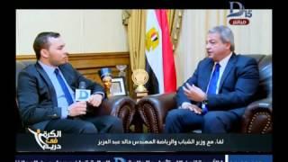 الكرة في دريم| وزير الرياضة خالد عبد العزيز: الجماهير لن تعود لمباريات الدورى هذا الموسم