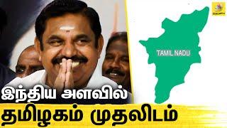 தமிழகத்துக்கு கிடைத்த மற்றொரு பெருமை ! குஷியில் தமிழக மக்கள் | Tamil Nadu | Latest Tamil News