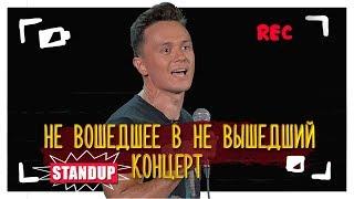 Стендап концерт Соболева который не выйдет. Эпизод.