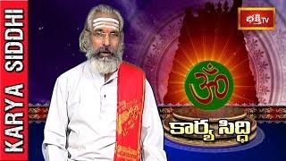 surya bhagavan sloka to cure eye diseases karya siddhi archana bhakthi tv