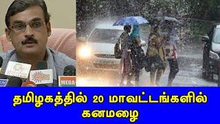தமிழகத்தில் 20 மாவட்டங்களில் கனமழை | Weather | Vaanilai Arikkai 03.08.2020