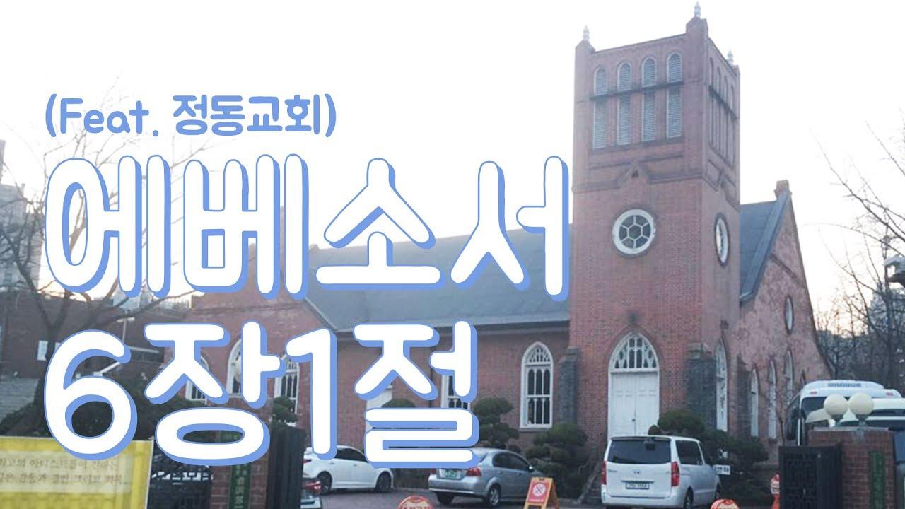 [쇼킹챈트 EP03] 에베소서 6장1절(Feat.정동교회)