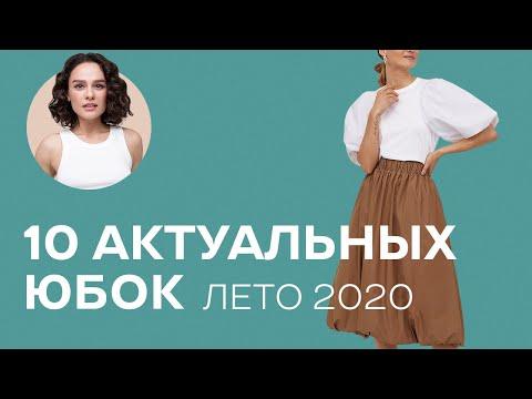 10 Актуальных Юбок на Лето 2020!