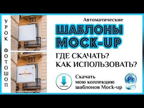 Где скачать шаблоны Mockup для фотошоп бесплатно? Как использовать?