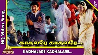 Kadhalare Kadhalare Video Song | Ganga Gowri Tamil Movie Songs | Arun Vijay | Sangita | Sirpy