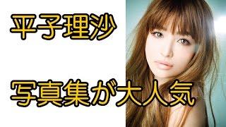 モデル平子理沙さんの5年ぶりの写真集「heaven」が 大ヒットし、...