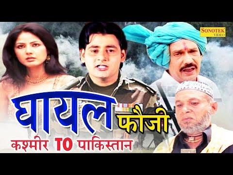 Ghayal Fauji !! Kashmir To Pakistan !!   Vijay Varma, Suman Negi   Hindi Full Movies   Sonotek Film
