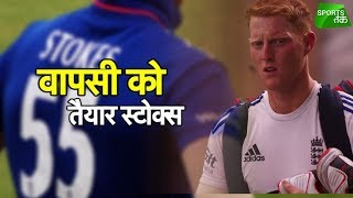 Ben Stokes Set to Return to International Cricket| Sports Tak