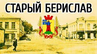 Місто Берислав