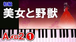 美女と野獣 ピアノ【Aメロ2①】ディズニー 初級 簡単 楽譜初心者向け|K2