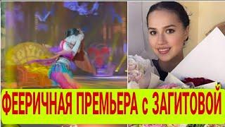 АЛИНА ЗАГИТОВА ПРЕМЬЕРА мюзикла Руслан и Людмила