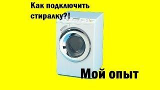 Как подключить стиральную машинку. Мой опыт.(Это видео о том как я самостоятельно подключал родственникам стиральную машину. Думаю это может сделать..., 2014-03-22T16:11:04.000Z)