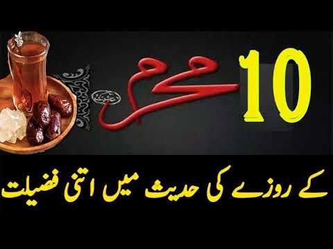 9 or 10 Muharram ke Roze ki Fazeelat... #Rasta_Jannat_Ka