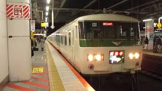 185系特急踊り子14号東京行川崎駅発車