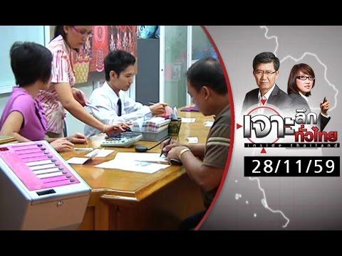 """เจาะลึกทั่วไทย 28/11/59 : """"ออมสิน"""" เปิดโมเดลสินเชื่อผู้สูงวัย"""