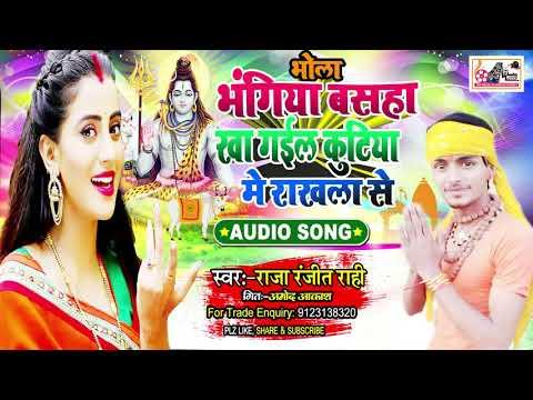 भोला भंगिया बसहा खा गईल कुटिया मे रखला से #BolBam Song 2020 - Raja Ranjit Rahi #Bhojpuri Song 2020