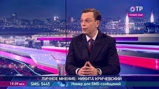 Никита Кричевский: Схема плоского подоходного налога изжила себя лет пять назад