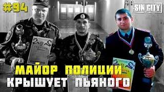 Город Грехов 94 - Инспектор ДПС: У пьяных полицейских есть льготы