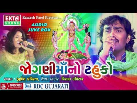 Non Stop Gujarati Garba 2016 | Joganimaano Tahuko | Jignesh Kaviraj, Tejal Thakor | Ekta Sound