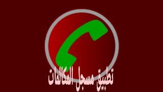 أفضل تطبيق لتسجيل المكالمات Call Recorder لأجهزة الاندرويد screenshot 5