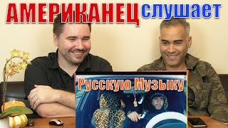 Американец слушает русскую музыку - клипы