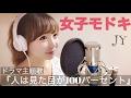 『人は見た目が100パーセント』ドラマ主題歌‐cover 女子モドキ/JY【フル歌詞付き】