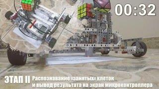 Робот Lego EV3 решает латинский квадрат 9-ого порядка