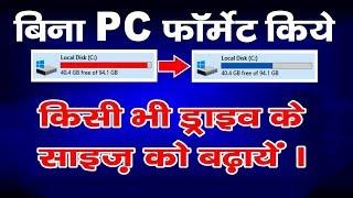 हार्ड डिस्क ड्राइव कैसे डिलीट करें! How To Delete Hard Drive Partition-Windows 10