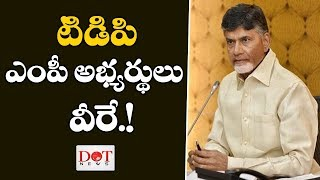 TDP MP Candidates First List For 2019 Elections | AP CM #Chandrababu | Dot News