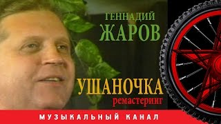Геннадий Жаров -  Ушаночка (Цифровой ремастеринг)