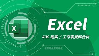 揮別複製、貼上的日子學會 Power Query 讓合併表格資料變得超有效率#Excel 教學 39