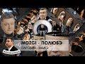 MOZGI - Полюбэ   ПАРОДИЯ - Яныкэ