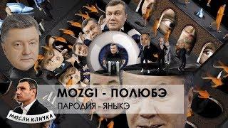 MOZGI - Полюбэ | ПАРОДИЯ - Яныкэ...